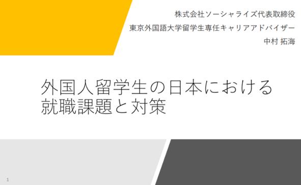 『外国人留学生の日本における就職課題と対策』