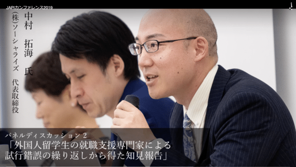 JAPI外国人留学生政策カンファレンス