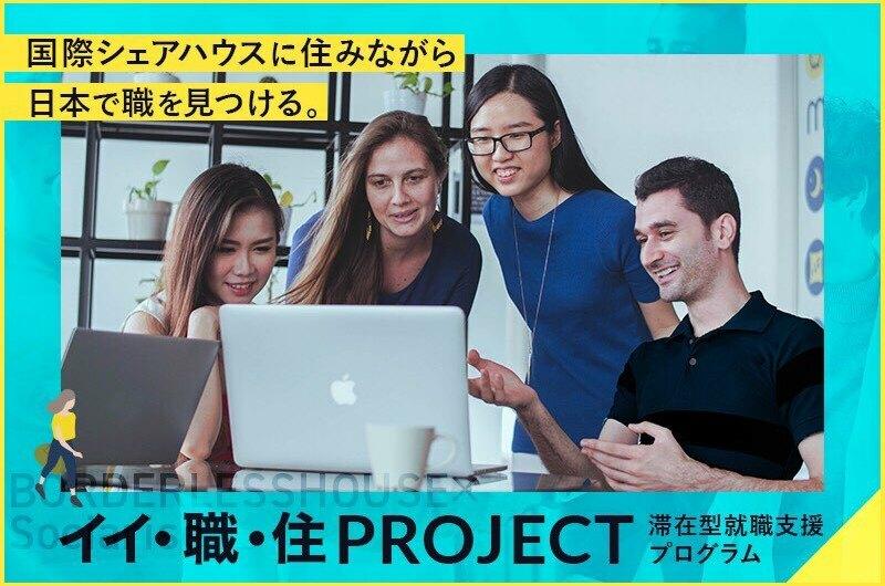 イイ・職・住プロジェクト~滞在型就職支援プログラム~