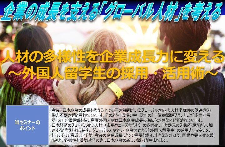 リコージャパン外国人採用セミナー